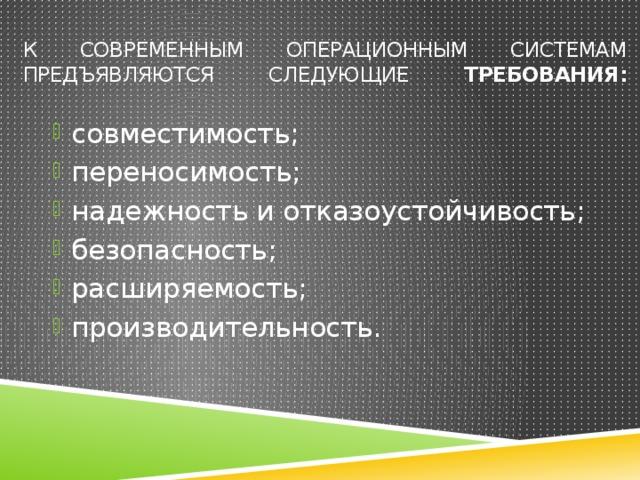 К современным операционным системам предъявляются следующие требования: