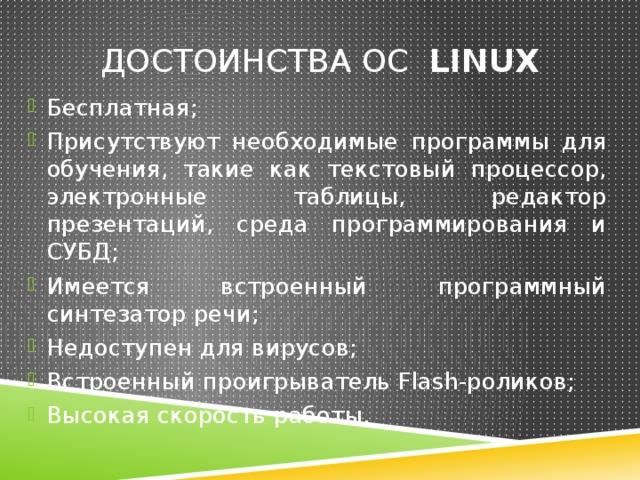 Достоинства ОС Linux