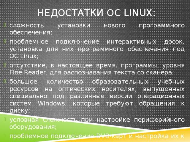 Недостатки ОС Linux: