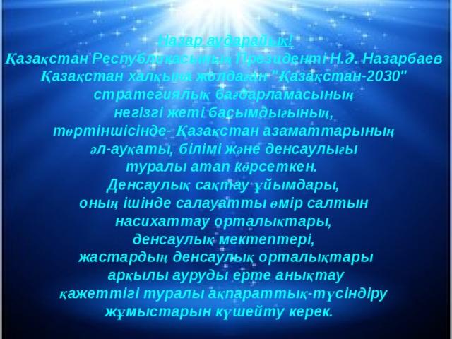 Назар аударайық!  Қазақстан Республикасының Президенті Н.Ә. Назарбаев Қазақстан халқына жолдаған