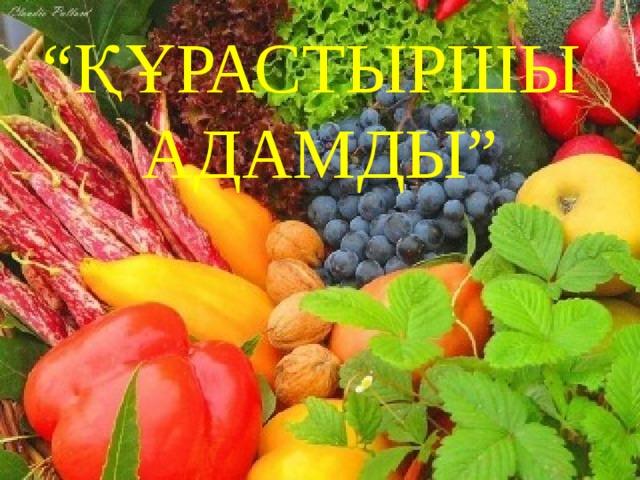 """"""" ҚҰРАСТЫРШЫ АДАМДЫ"""""""