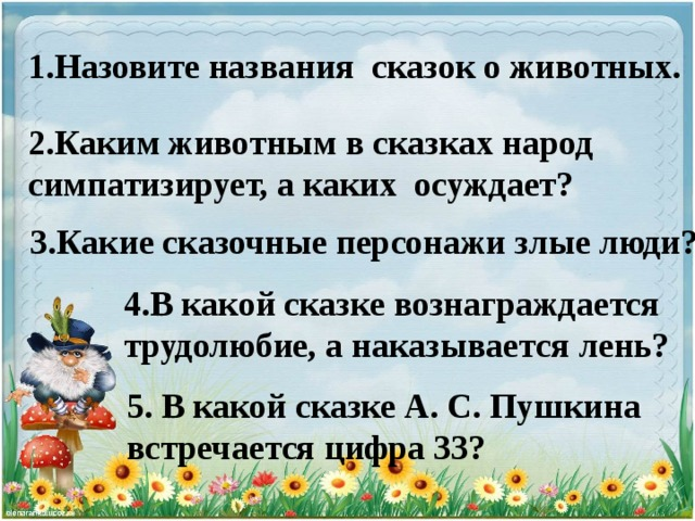 III. Конкурс «Вопрос - ответ»