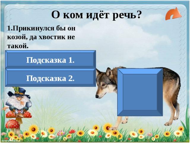 IV. Конкурс «Зоосад Крылова»