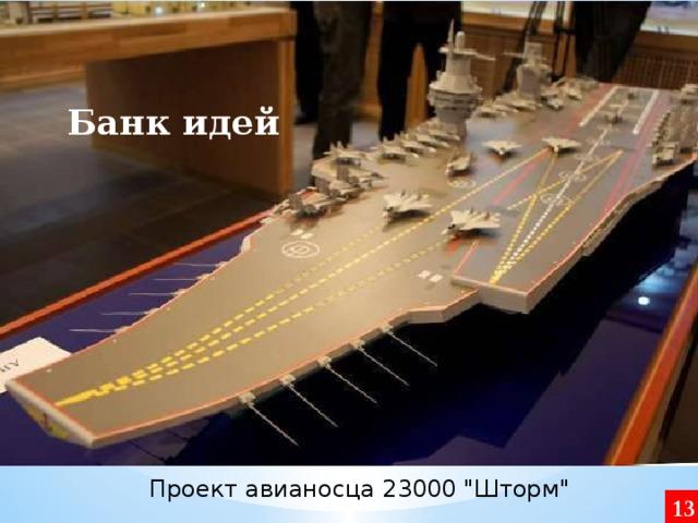 Банк идей Проект авианосца 23000