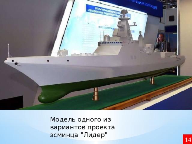 Модель одного из вариантов проекта эсминца