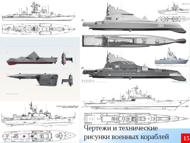 Чертежи и технические рисунки военных кораблей 15