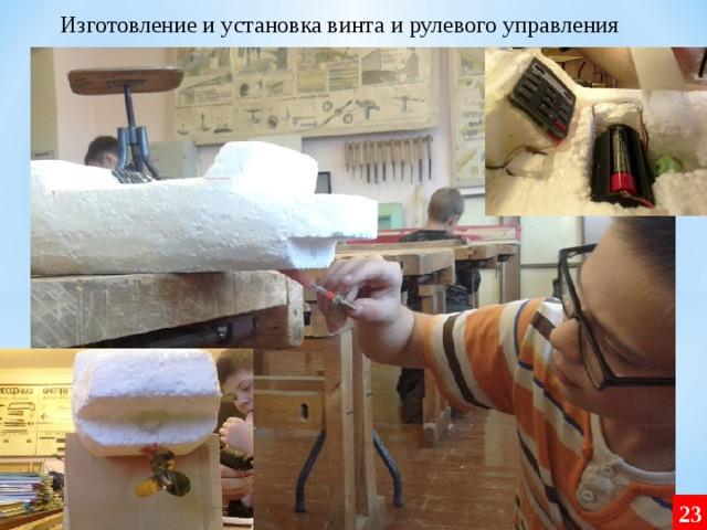 Изготовление и установка винта и рулевого управления 23