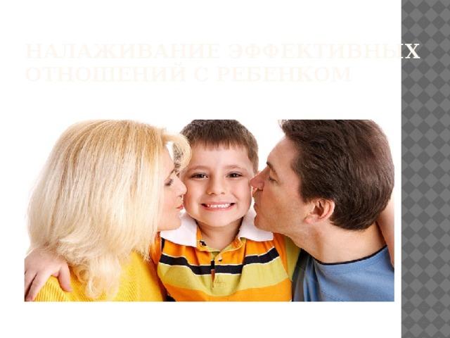 Налаживание эффективных отношений с ребенком