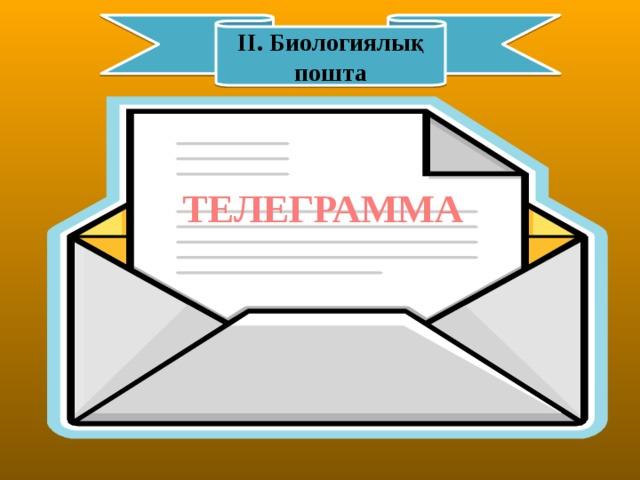 ІІ. Биологиялық пошта ТЕЛЕГРАММА