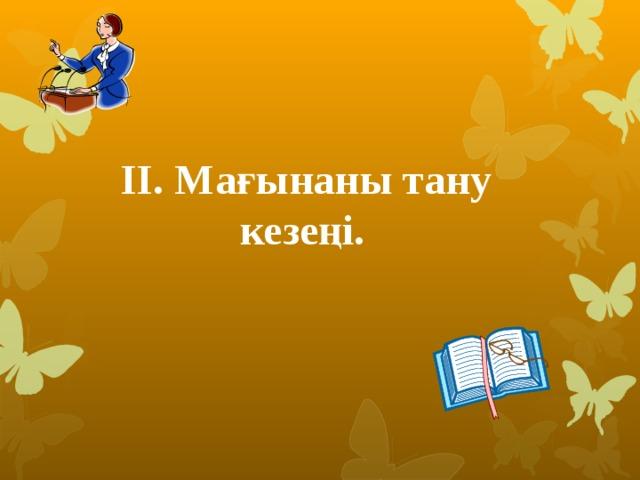 ІІ. Мағынаны тану кезеңі.