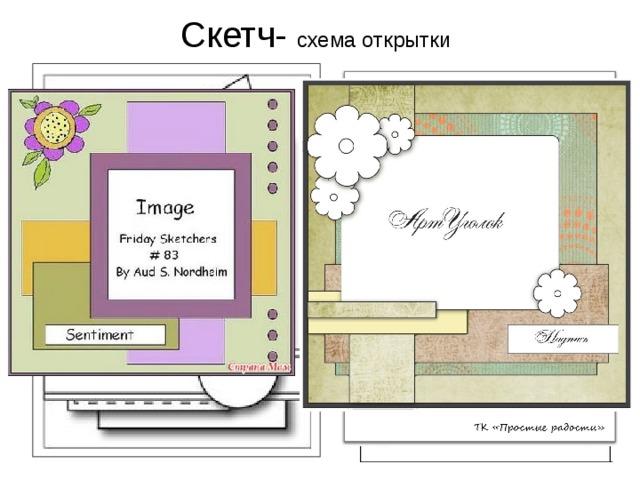 Электронная открытка схема