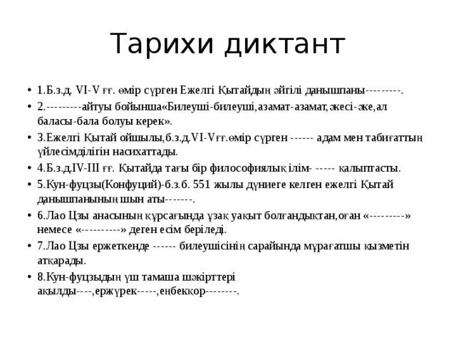 Тарихи диктант