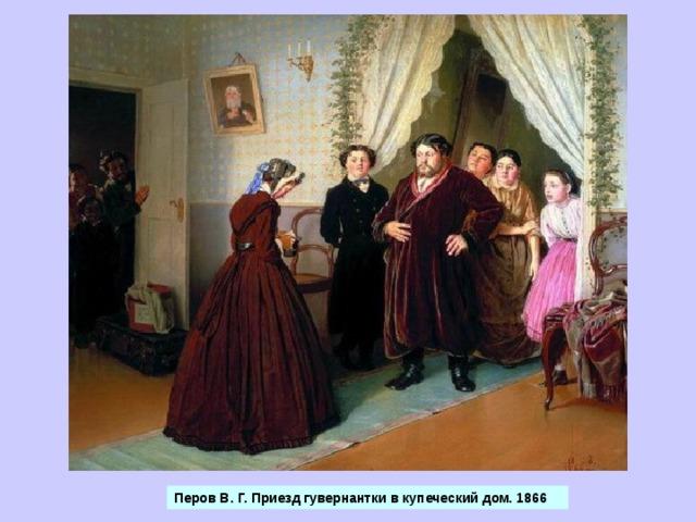 Перов В. Г. Приезд гувернантки в купеческий дом. 1866