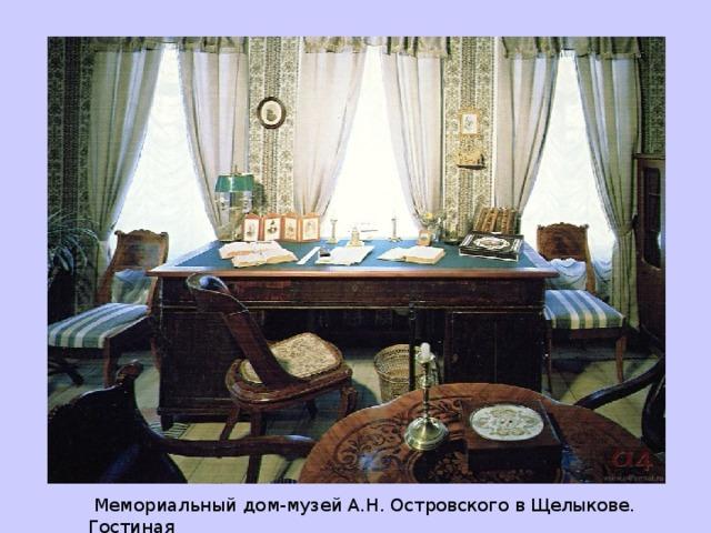 Мемориальный дом-музей А.Н. Островского в Щелыкове. Гостиная