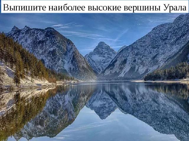 Выпишите наиболее высокие вершины Урала