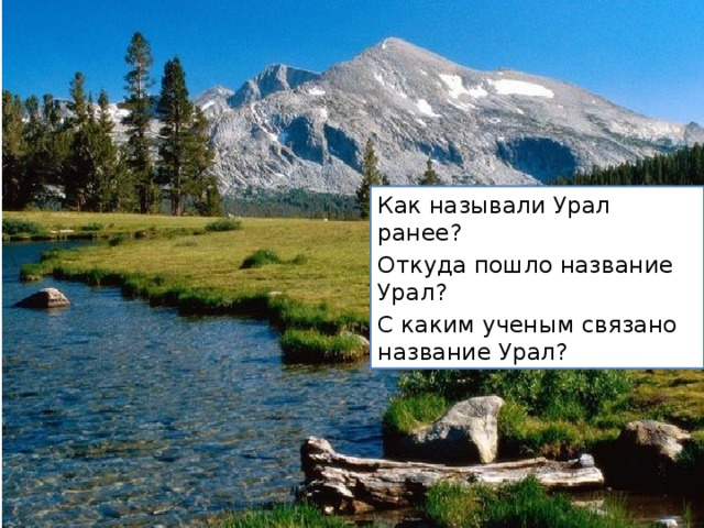 Как называли Урал ранее? Откуда пошло название Урал? С каким ученым связано название Урал?