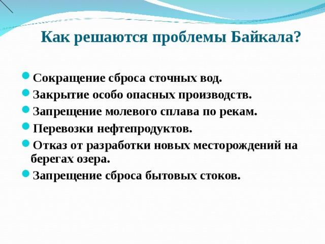 Как решаются проблемы Байкала?