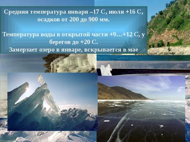 Средняя температура января –17 С, июля +16 С, осадков от 200 до 900 мм.  Температура воды в открытой части +9…+12 С, у берегов до +20 С. Замерзает озеро в январе, вскрывается в мае
