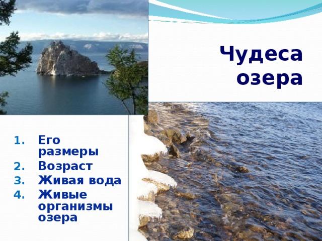 Чудеса озера