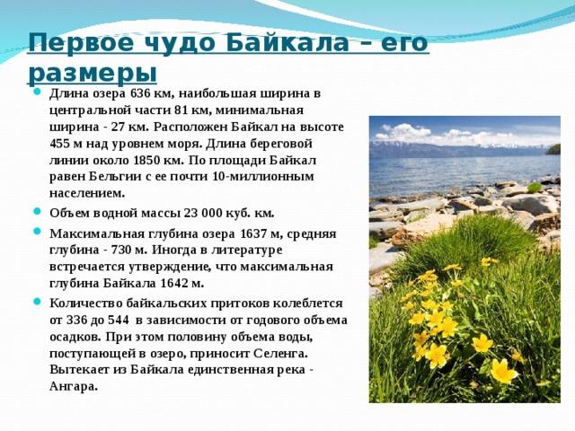 Первое чудо Байкала – его размеры