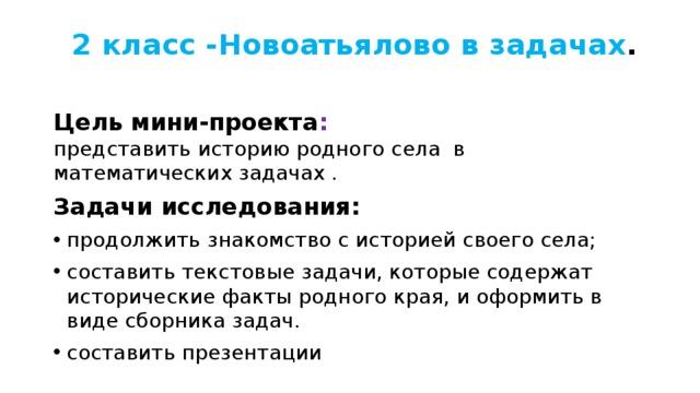 2 класс -Новоатьялово в задачах .   Цель мини-проекта :  представить историю родного села в математических задачах . Задачи исследования: