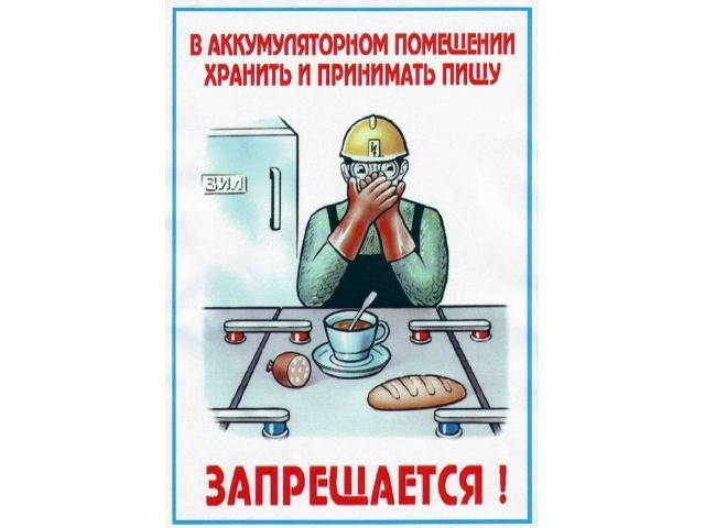 Плакаты вывески картинки по охране труда