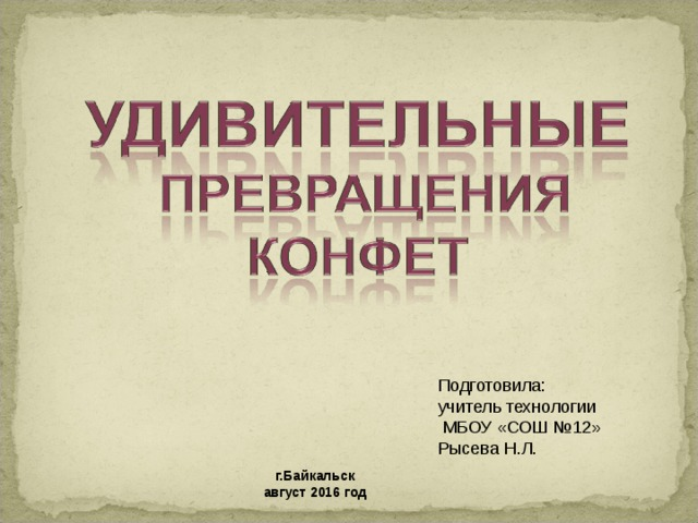 г.Байкальск август 2016 год