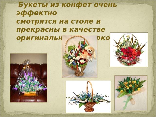 Букеты из конфет очень эффектно смотрятся на столе и прекрасны в  качестве оригинальных подарков.