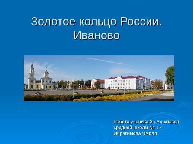Работа ученика 3 «А» класса средней школы № 17 Ибрагимова Эмиля