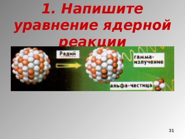 1. Напишите уравнение ядерной реакции