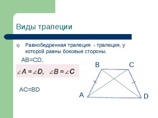 Виды трапеции Равнобедренная трапеция - трапеция, у которой равны боковые стороны.  AB=CD, B C AC=BD А D