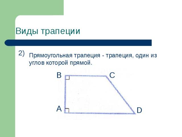 Виды трапеции 2) Прямоугольная трапеция - трапеция, один из углов которой прямой. B C А D