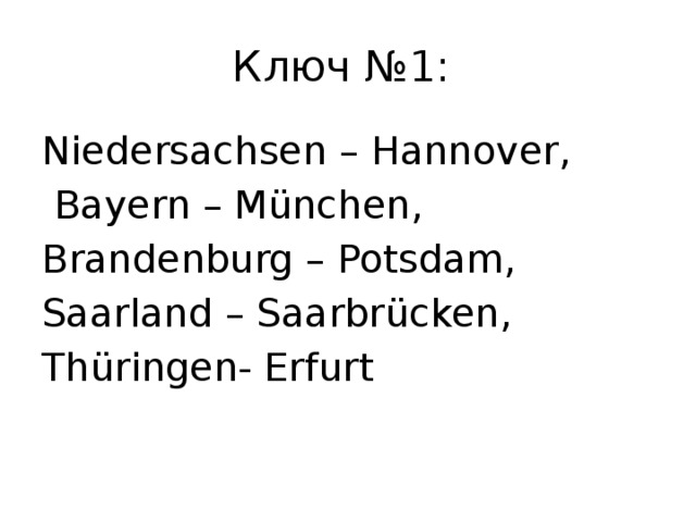 Ключ №1: Niedersachsen – Hannover,  Bayern – München, Brandenburg – Potsdam, Saarland – Saarbrücken, Thüringen- Erfurt