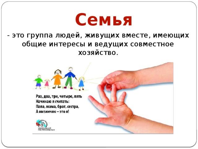 Семья - это группа людей, живущих вместе, имеющих общие интересы и ведущих совместное хозяйство.