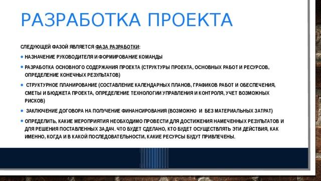Разработка проекта Следующей фазой является фаза разработки :