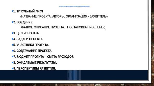 Алгоритм оформления проектной документации     1.Титульный лист   (название проекта, авторы, организация - заявитель) 2.Введение  (краткое описание проекта. Постановка проблемы)
