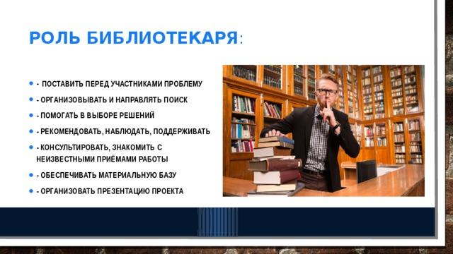 Роль библиотекаря :