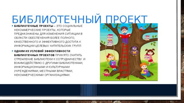 Библиотечный проект