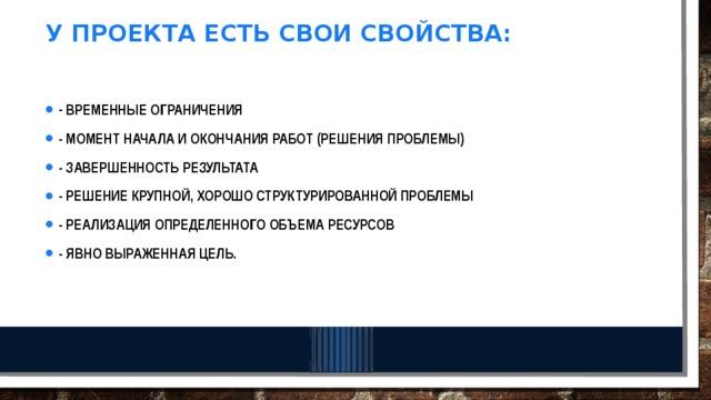 У проекта есть свои свойства: