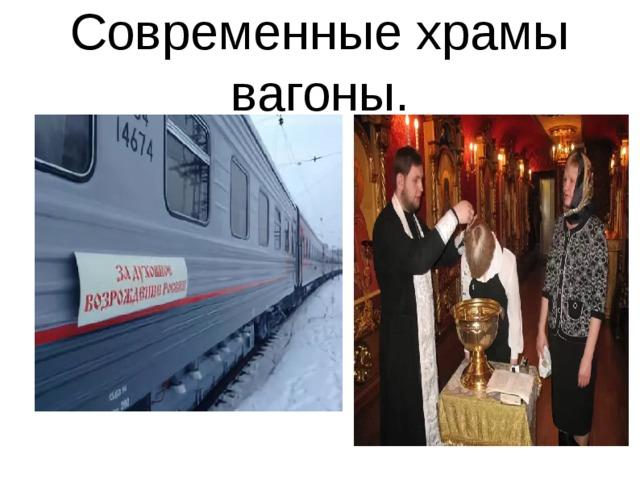 Современные храмы вагоны.