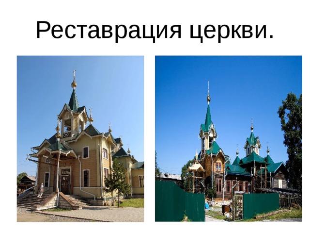 Реставрация церкви.