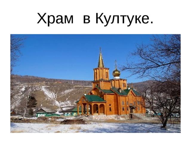 Храм в Култуке.