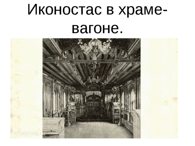 Иконостас в храме- вагоне.