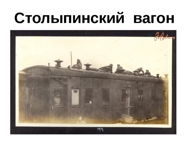 Столыпинский вагон