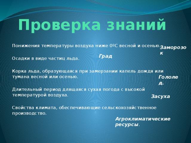 Территория Казахстана Сумма температур СЕВЕР Вегетационный период ЮГ Что выращивают ЦЕНТР