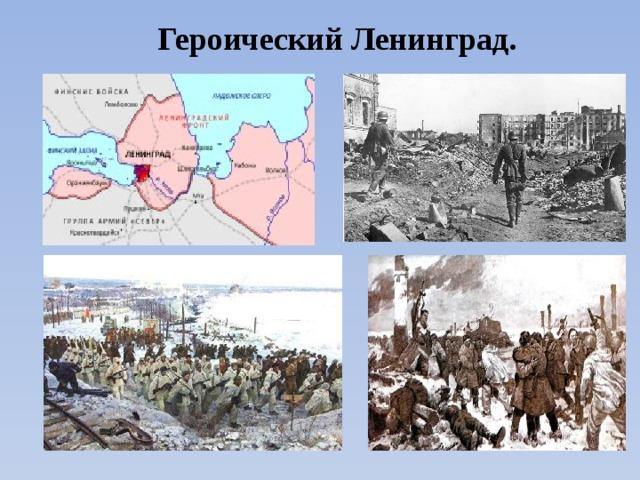 Героический Ленинград.