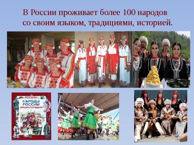 В России проживает более 100 народов со своим языком, традициями, историей.