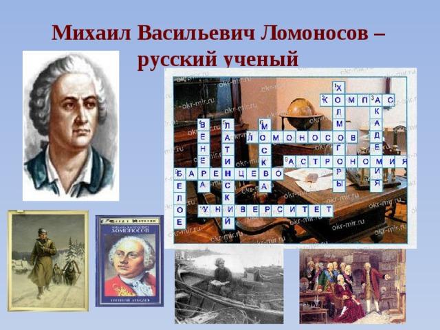Михаил Васильевич Ломоносов – русский ученый