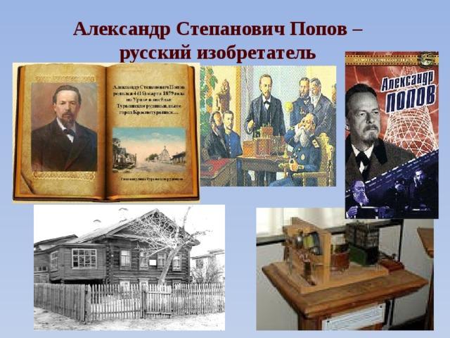 Александр Степанович Попов – русский изобретатель