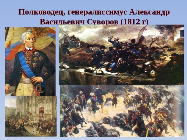 Полководец, генералиссимус Александр Васильевич Суворов (1812 г)